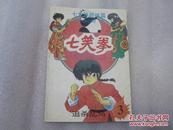 七笑拳(3):追杀乱马