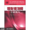用于国家职业技能鉴定·国家职业资格培训教程:理财规划师专业能力(第5版)
