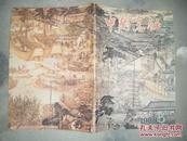 中国烹饪 1988 5
