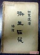 绝版民国罕见书---卫生宝筏(孔网首见)医学真传/绝版珍本