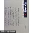 大般若波罗蜜多经(卷557)