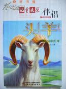 儿童文学伴侣 头羊——草原动物系列