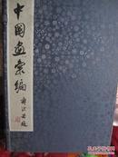 《中国画汇编》北京荣宝斋木版水印[全两册品好]