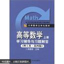 大学数学立体化教材:《高等数学(上册)》学习辅导与习题解答(理工类·第4版)