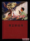 连环画:真正的任务(50开有护封精装珍藏本)黄全昌绘画    2012年1版1印