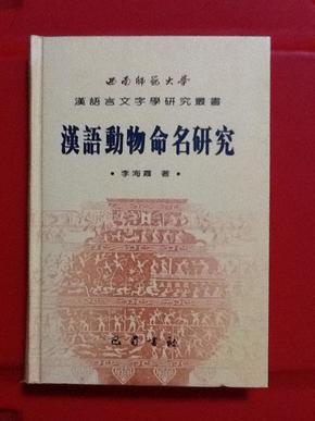 汉语动物命名研究