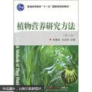 植物营养研究方法(第3版)