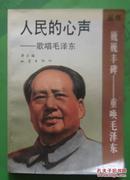 人民的心声-歌唱毛泽东歌曲50余首 龚言编1982年地震出版社出版32开本104页85品相(2)