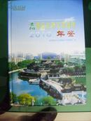 贵阳建设生态文明城市年鉴(2010卷)