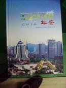 贵阳建设生态文明城市年鉴(2012卷)