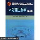 水处理生物学(第4版)