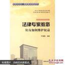 法律专家为民说法系列丛书:法律专家教您妇女如何维护权益
