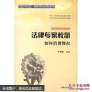 法律专家为民说法系列丛书:法律专家教您如何消费维权