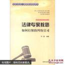 吉林文史出版社 法律专家为民说法系列丛书 法律专家教您如何打保险纠纷官司
