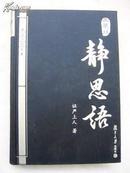典藏版--静思语(精装布面大32开.)品相特好【精装32开--17】