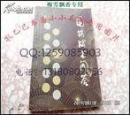 围棋战术问答 坂田荣男  83年绝版保原版正版WM