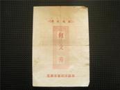 戏曲说明书:传统越剧何文秀(芜湖市越剧团)