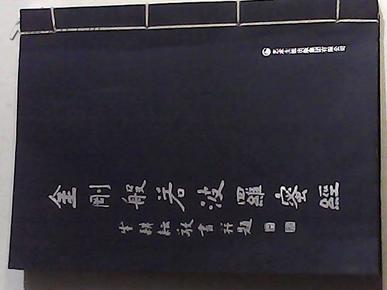金刚般若波罗蜜经(16开线装 全一册)带牛耕耘书并题字