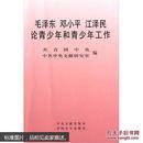 毛泽东 邓小平 江泽民论青少年和青少年工作