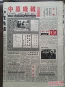 中原晚报,创刊号,1994年