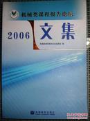 机械类课程报告论坛--2006 文集