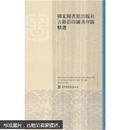国家图书馆出版社古籍影印图书序跋精选