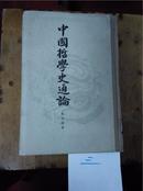 中国哲学史通论