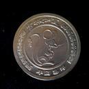 纪念币  邮币 中国集邮 吉祥如意