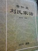 普仁堂  刘氏家谱(2010新修)