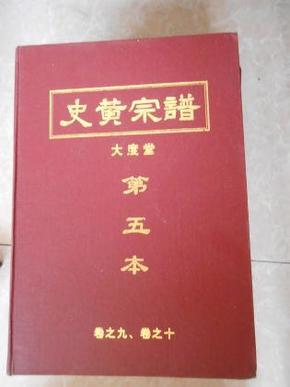 史黄宗谱 大度堂(第一本至第五本)