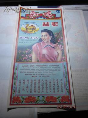 晚清宏益彩色美女商标:骆驼牌商标35.5*17.8厘米