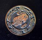 纪念币 丙寅年