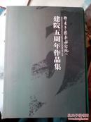 鄂东中国画研究院建院五周年作品集