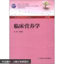 临床营养学 第3版 第三版  张爱珍