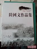 陆国文作品集[中国画-室内装饰]