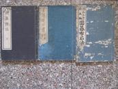 19世纪初的古围棋谱/ 线装 3册/ 围棋布石法,定石集,围棋捷径