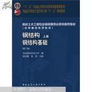 钢结构(上册)——钢结构基础(第三版)陈绍蕃,顾强 中国建筑工业出版社 9787112164998