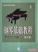 钢琴基础教程 全四册 (修订版)【第二册85品】】