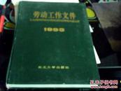 劳动工作文件1993年16开精装.