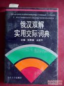 俄汉双解实用交际词典(近95品)