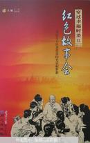 红色故事会 : 月坛九十位老党员的光荣和梦想