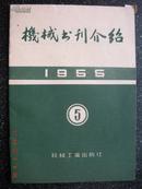 16)【福耳】 全新  1955年《机械书刊介绍》--第五期