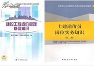备考2018年二级助理造价师考试用书-建设工程造价管理基础知识+土建造价员岗位实务知识(土建专业)套装2册