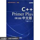 C++Primer Plus(第5版)(中文版)