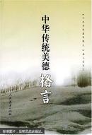 中华传统美德格言