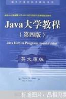 Java大学教程:英文原版,第4版