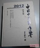 《中国中医药年鉴》.2012 学术卷【附光盘】