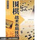 棋牌类图书【正版促销】棋牌娱乐指南--围棋战术布局技巧(双色印刷)