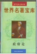 世界经典名著系列第二十四卷:政府论(32开314页)