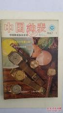 中国 钟表 --杂志(1981年第1期---9期)1987年第1期 1981年有针眼